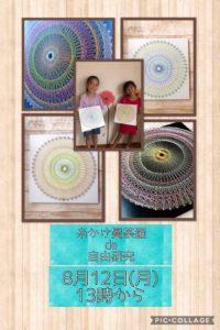 糸かけ曼荼羅de自由研究 @ 高根木戸東町会館